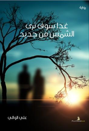 مراجعات غدا سوف تشرق الشمس رواية أبجد