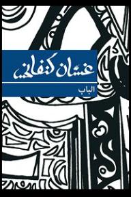 الباب - غسان كنفاني