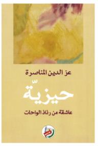 حيزية / عاشقة من رذاذ الواحات - عز الدين المناصرة