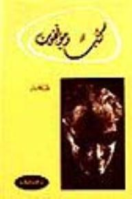 كتب ومؤلفون - طه حسين