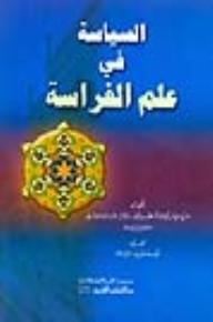السياسة في علم الفراسة - أبو عبد الله الأنصاري
