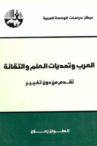 العرب وتحديات العلم والتقانة - تقدم من دون تغيير