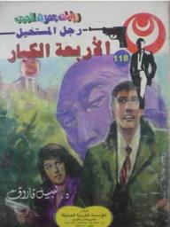 الأربعة الكبار (118) (سلسلة رجل المستحيل) - نبيل فاروق