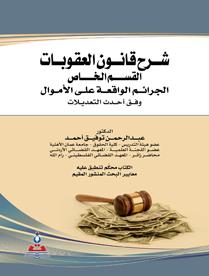 شرح قانون العقوبات السوري القسم الخاص pdf
