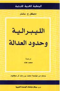 الليبرالية وحدود العدالة - مايكل ج. ساندل, محمد هناد