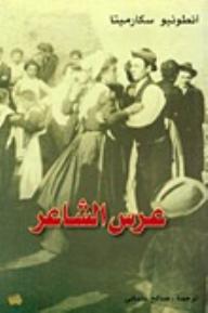 عرس الشاعر - أنطونيو سكارميتا, صالح علماني