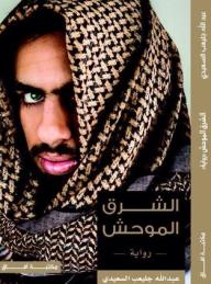 الشرق الموحش - عبدالله جليعب السعيدي