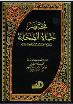 مراجعات مختصر حياة الصحابة أبجد