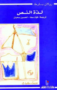 لذة النص - رولان بارت, فؤاد صفا, الحسين سحبان
