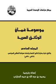 موسوعة عمان الوثائق السرية المجلد السادس
