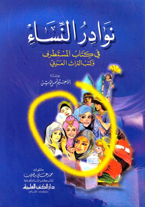 كتاب طرائف النساء