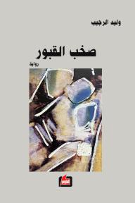 صخب القبور - وليد الرجيب