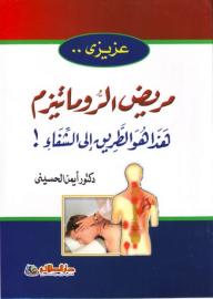 عزيزي مريض الروماتيزم؛ هذا هو الطريق إلى الشفاء ! - أيمن الحسيني