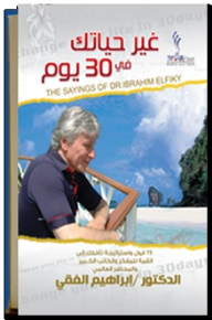 غير حياتك في 30 يوم - إبراهيم الفقي