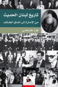 تاريخ لبنان الحديث من الإمارة إلى إتفاق الطائف