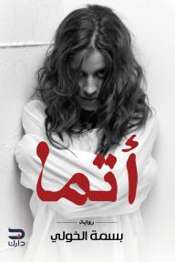 أتما - بسمة خالد الخولي