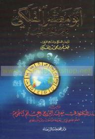أبو معشر الفلكي للرجال والنساء - جعفر بن محمد الفلكي, أبو معشر الفلكي