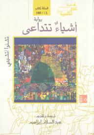 أشياء تتداعى - تشنوا أتشيبي, عبد السلام إبراهيم