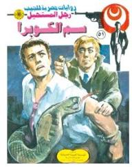 سم الكوبرا (رجل المستحيل) - نبيل فاروق
