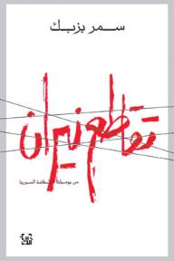 تقاطع نيران: من يوميات الانتفاضة السورية