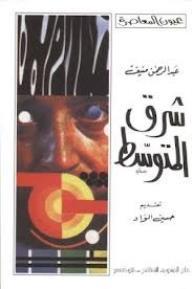 شرق المتوسط - عبد الرحمن منيف