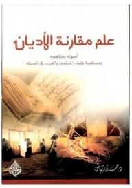 علم مقارنة الأديان؛ أصوله ومناهجه ومساهمة علماء المسلمين والغرب في تأصيليه - حسن الباش