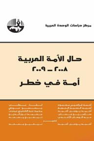 حال الأمة العربية 2008-2009: أمة في خطر