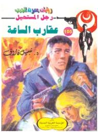 """عقارب الساعة """"الجزء الثانى"""" (105) (سلسلة رجل المستحيل) - نبيل فاروق"""
