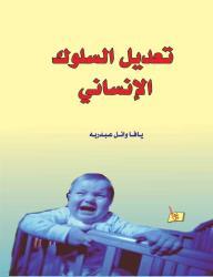 تعديل السلوك الإنساني - يافا وائل عبدربه