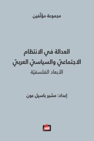 العدالة في الانتظام الاجتماعي والسياسي العربي(الأبعاد الفلسفية) - مجموعة من المؤلفين, مشير باسيل عون