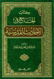 الاحاديث القدسية كتاب
