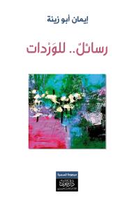 رسائل.. للوَرْدات - إيمان أبو زينة