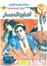 أصابع الدمار (22) (سلسلة رجل المستحيل) - نبيل فاروق