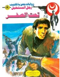 """تحت الصفر """"الجزء الأول"""" (64) (سلسلة رجل المستحيل) - نبيل فاروق"""
