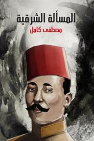 المسألة الشرقية - مصطفى كامل