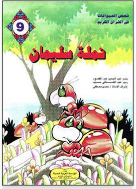 الحيوانات في القرآن الكريم