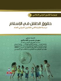 كتاب حقوق الانسان في الاسلام pdf