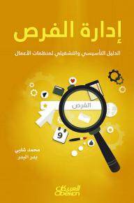 إدارة الفرص: الدليل التأسيسي والتشغيلي لمنظمات الأعمال - محمد شلبي, بدر البدر