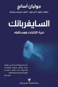السايفربانك: حرية الإنترنت ومستقبله