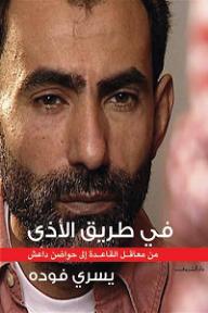 في طريق الأذى؛ من معاقل القاعدة إلى حواضن داعش - يسري فودة