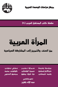 المرأة العربية : من العنف والتمييز إلى المشاركة السياسية ( سلسلة كتب المستقبل العربي )