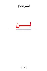 لن - أنسي الحاج