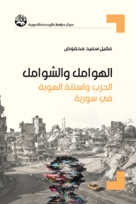 الهوامل والشوامل : الحرب وأسئلة الهوية في سورية