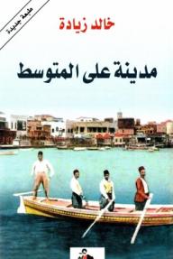 """مدينة على المتوسط """"ثلاثية"""" - خالد زيادة"""