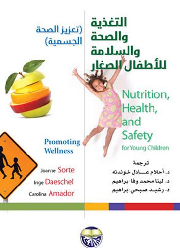 مراجعات التغذية والصحة والسلامة للأطفال الصغار تعزيز الصحة الجسمية أبجد