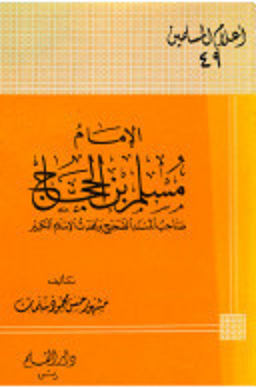 كتاب الصحيح من سيرة الامام علي pdf