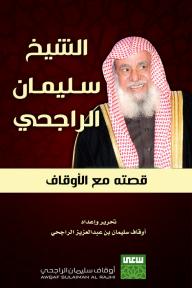 الشيخ سليمان الراجحي: قصته مع الأوقاف
