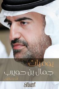 يوميات جمال بن حويرب - الجزء الأول