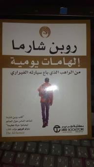 كتاب الهامات يومية روبن شارما pdf