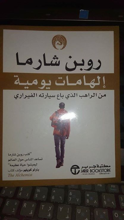 كتاب روبن شارما الهامات يومية pdf